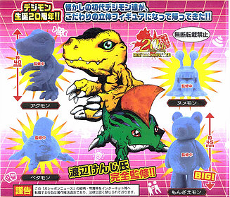 "Digimon ""Gashapon Set"" Farbig"